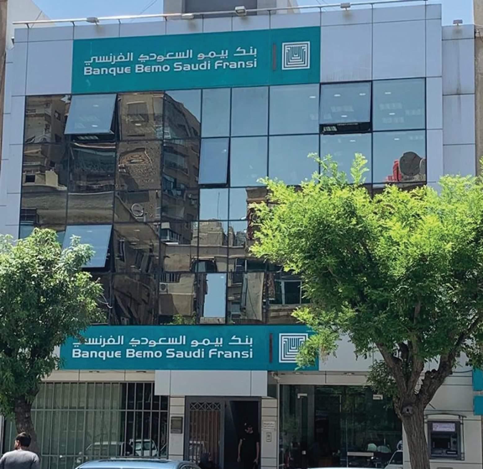القرض السكني من بنك بيمو السعودي الفرنسي