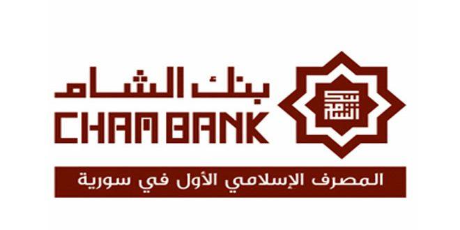 فرص عمل في بنك الشام