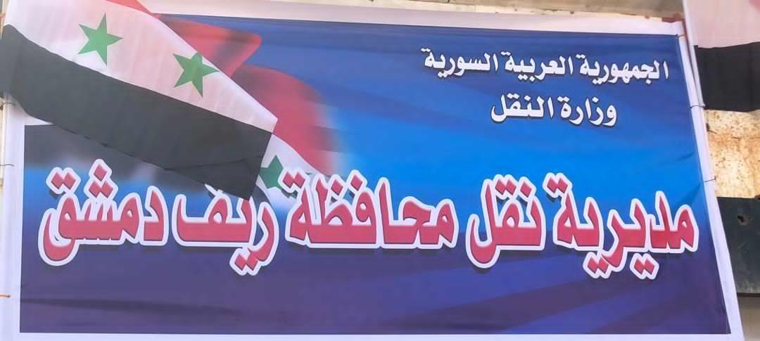 عودة مديرية ريف دمشق إلى مقرها الأساسي اعتباراً من يوم الأحد القادم