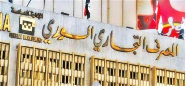خبر هام لكل السوريين ممن لديهم حسابات مصرفية لدى التجاري السوري.