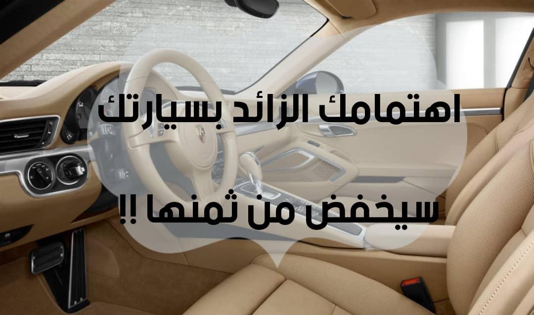 اهتمامك الزائد بسيارتك  سيلحق بها الضرر ويخفض من ثمنها